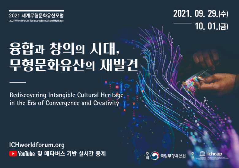 2021 World Forum for ICH (27 Sep.- 1 Oct., 2021, YouTube & Metaverse Live Streaming)