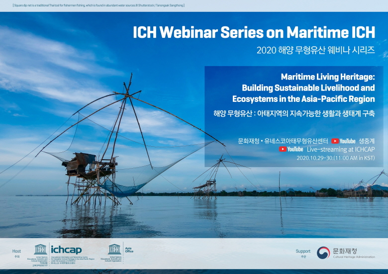 2020 Maritime ICH Webinar Series to be Held on 29 and 30 October