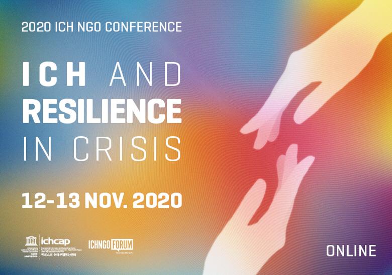2020 무형유산 NGO 컨퍼런스 개최 / 11.12.~13.