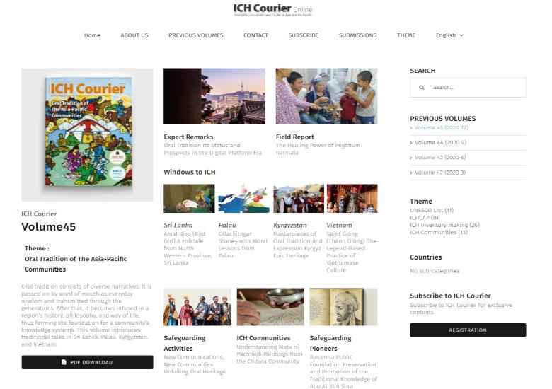 유네스코아태무형유산센터 ICH 꾸리에 온라인 사이트 전면 개편