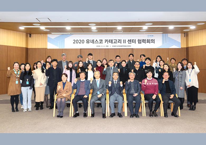 2020 유네스코 카테고리 II 센터 협력회의 개최