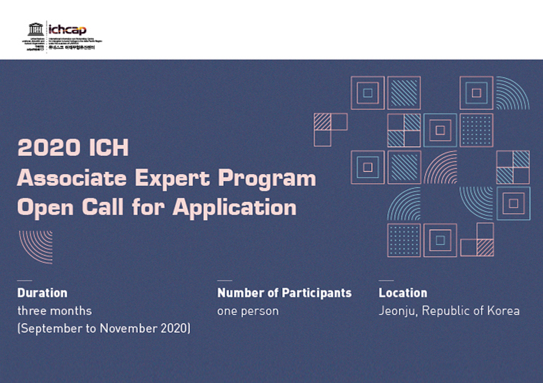 2020 ICH Associate Expert Program Open Call for Application