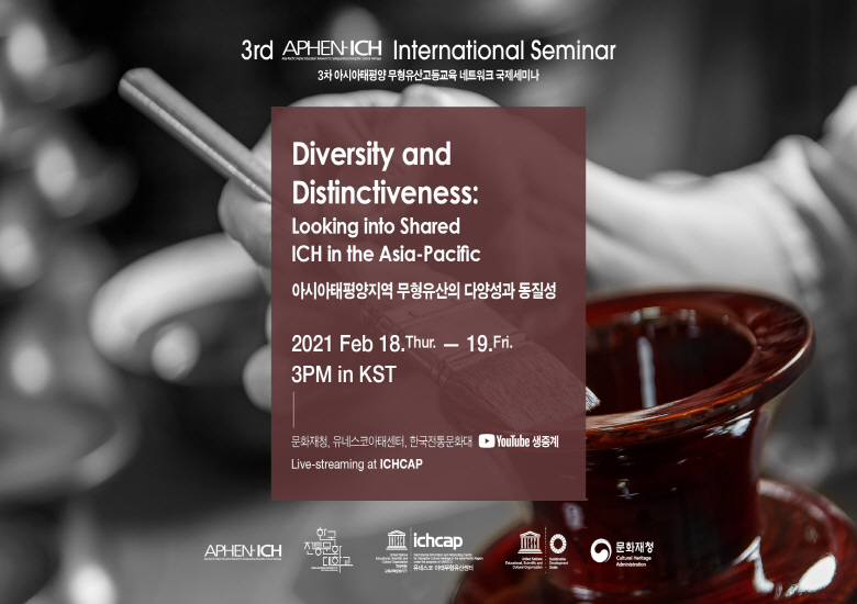 Third APHEN-ICH International Seminar to Be Held Online on 18 and 19 February