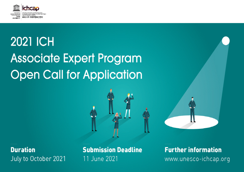 2021 ICH Associate Expert Program Open Call for Application